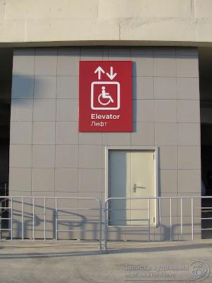 Лифт для инвалидов-калясочников на стадионе Казань-арена