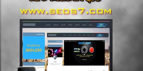 قالب SEO MEDIA محسن لمحركات البحث