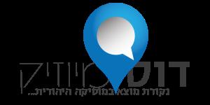 דוס מיוזיק | מוסיקה יהודית