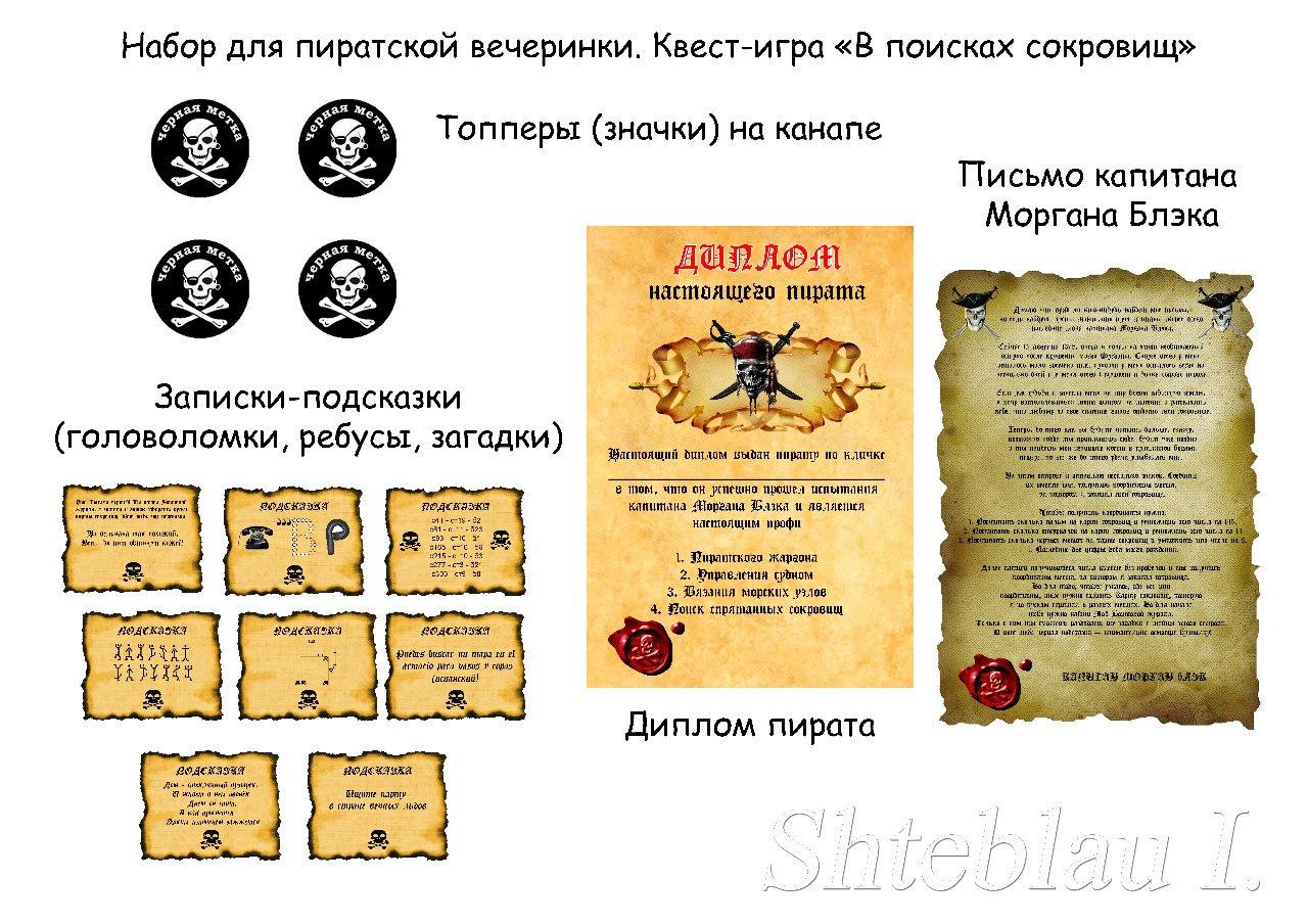 Квест пиратский клад сценарий для детей
