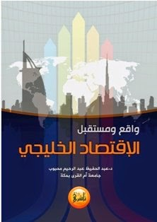 واقع ومستقبل الاقتصاد الخليجي - عبد الحفيظ عبد الرحيم محبوب pdf