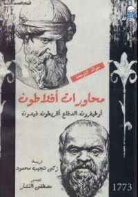 محاورات أفلاطون - كتابي أنيسي