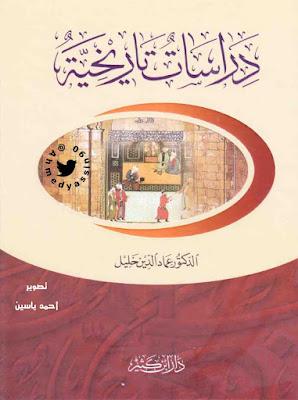 حمل كتاب دراسات تاريخية - عماد الدين خليل