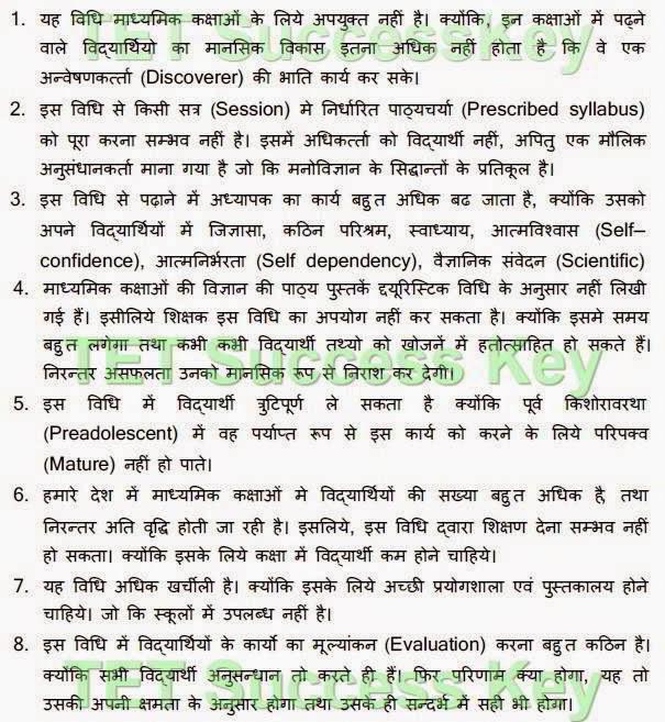अन्वेषण (Heuristic Method) विधि, हूयूरिस्टिक विधि में शिक्षक की भूमिकाएं, हूयूरिस्टिक विधि के गुण, दोष, सीटीईटी हिंदी नोट्स, Best Free CTET Exam Notes, Teaching Of pedagogoy Notes, CTET 2015 Exam Notes, ctet Study Material in hindi medium, CTET PDF NOTES DOWNLOAD,  PEDAGOGY Notes,