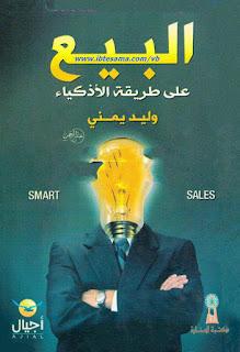 حمل كتاب البيع على طريقة الأذكياء - وليد يمني