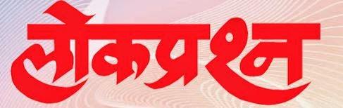 lokprashna.com
