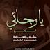 نشيد صلى عليك  الله - مشاري العرادة