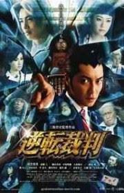 Phoenix Wright: Ace Attorney (Gyakuten Saiban (Phoenix Wright: Ace Attorney)) (2012)