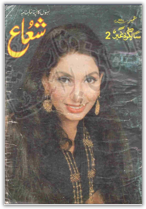 Urdu books read online Pakistani monthly Urdu digest / magazine