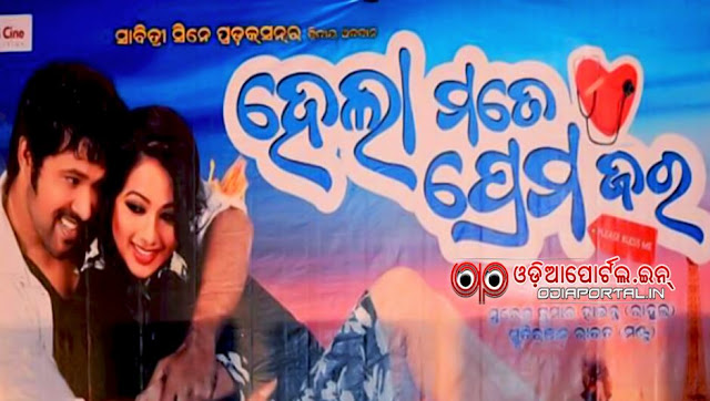 Ollywood: Odia Romantic Film *Hela Mate Prema Jara* Cast, Crew, Wallpaper, Music Details odia movie, muhurat, shooting photos, first look, teaser, songs, videos, posters, mp3, wallpapers, trailer, review, release date