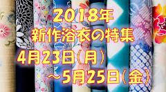 2018年 新作浴衣の特集