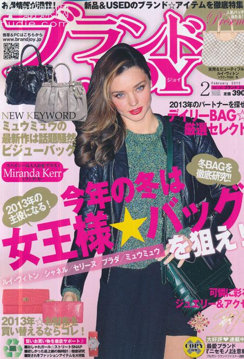 Brand JOY (ブランドJOY) February 2013 Miranda Kerr ミランダ・カー