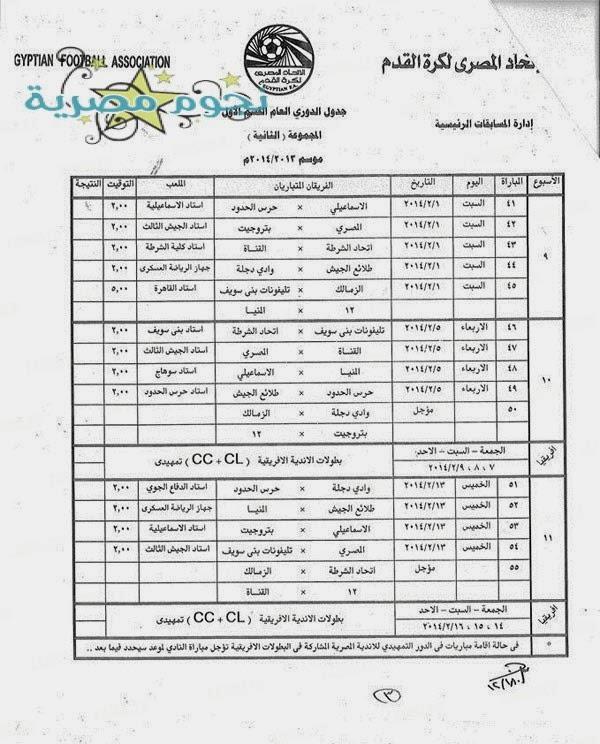 http://egynaw.blogspot.com/2013/02/amr-diab-fm-radio.html