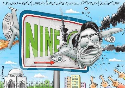 altaf hussain speaking bad against quaid-e-azam