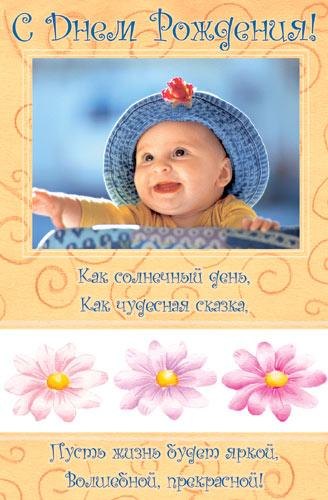 С днем рождения детей поздравления маме