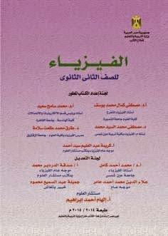 كتاب الفيزياء للصف الثاني الثانوي (2014 - 2015 )
