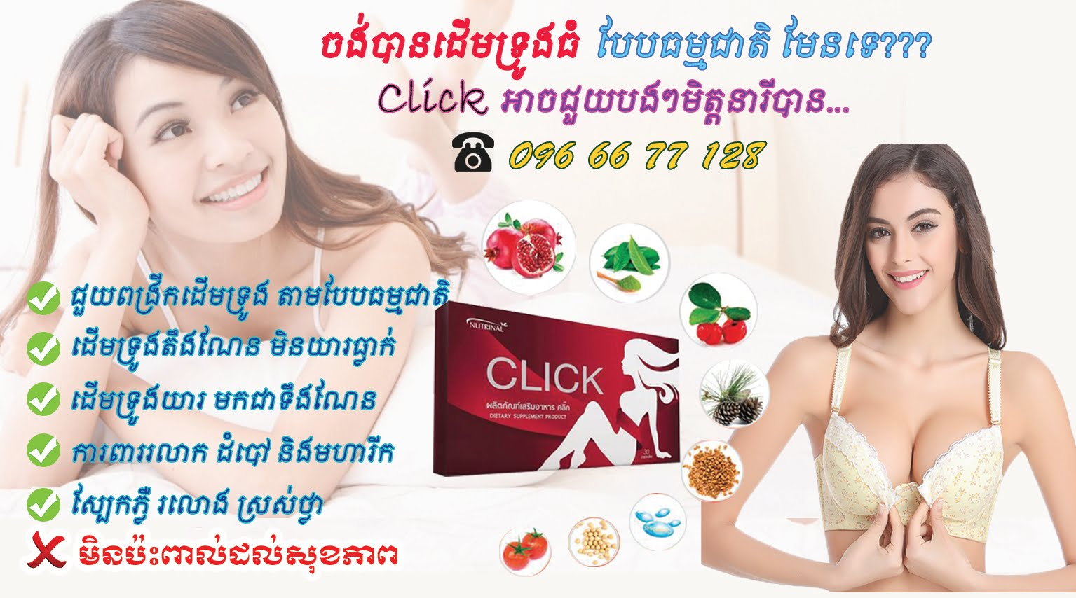 Click Product - For Woment