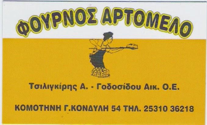 ΑΡΤΟΜΕΛΟ