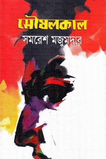 Moushalkal by Samaresh Majumdar
