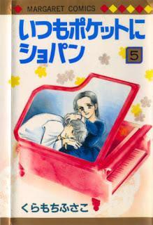 [くらもちふさこ] いつもポケットにショパン 第01-05巻