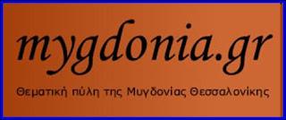 mygdonia