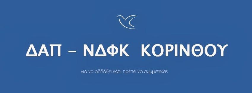 ΔΑΠ ΝΔΦΚ ΚΟΡΙΝΘΟΥ