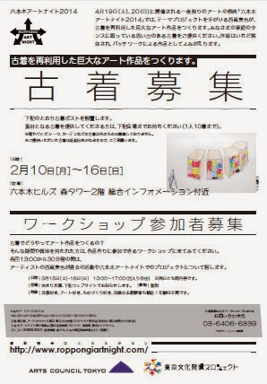 http://www.roppongiartnight.com/2014/flyer/flyer_nishio2.pdf
