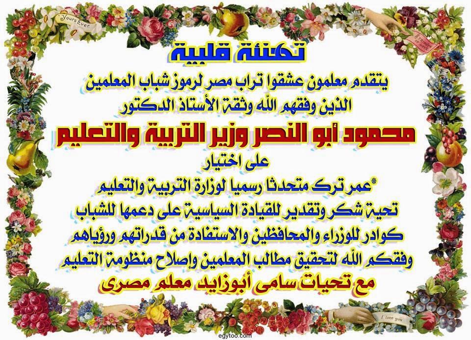 التعليم, المتحدث الرسمى لوزرارة التربية والتعليم, المعلمين, عمر ترك, عمر عبد الرحمن,