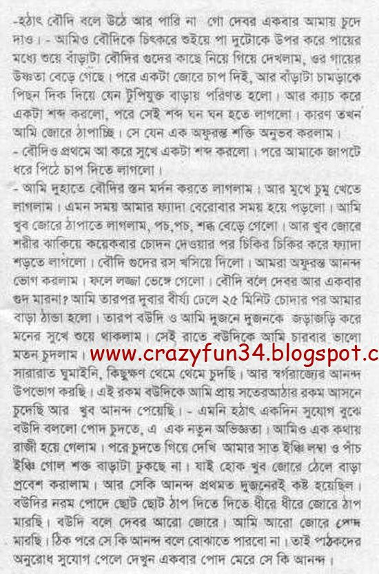 bangla choti golpo story font crazyfun new cars pictures bangla choti ...