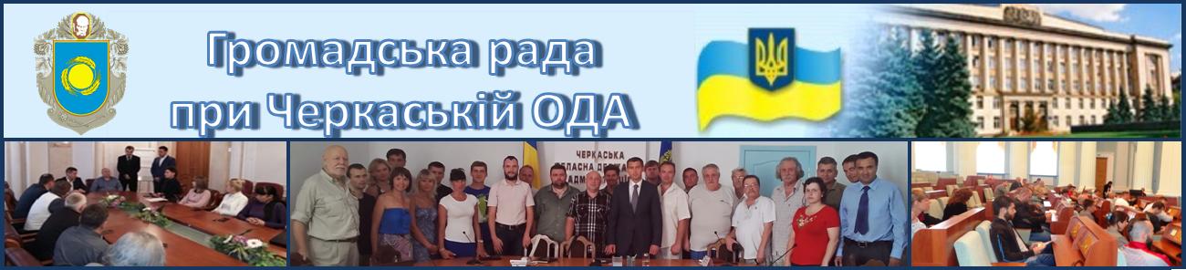 Громадська рада при Черкаській ОДА та Черкаській облраді
