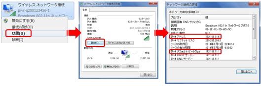 IPv4アドレスが「192.168.11.●」デフォルトゲートウェイが「192.168.11.1」になっていれば接続成功