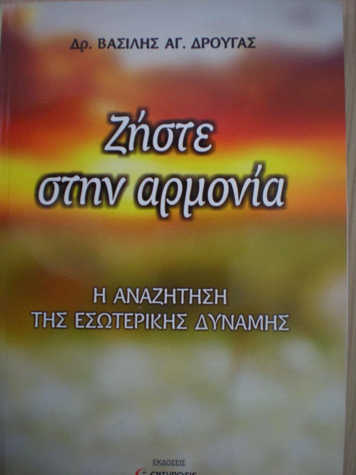 Κυκλοφορεί το Νέο μου Βιβλίο ΖΗΣΤΕ ΣΤΗΝ ΑΡΜΟΝΙΑ Εκδόσεις ΕΝΤΥΠΩΣΙΣ