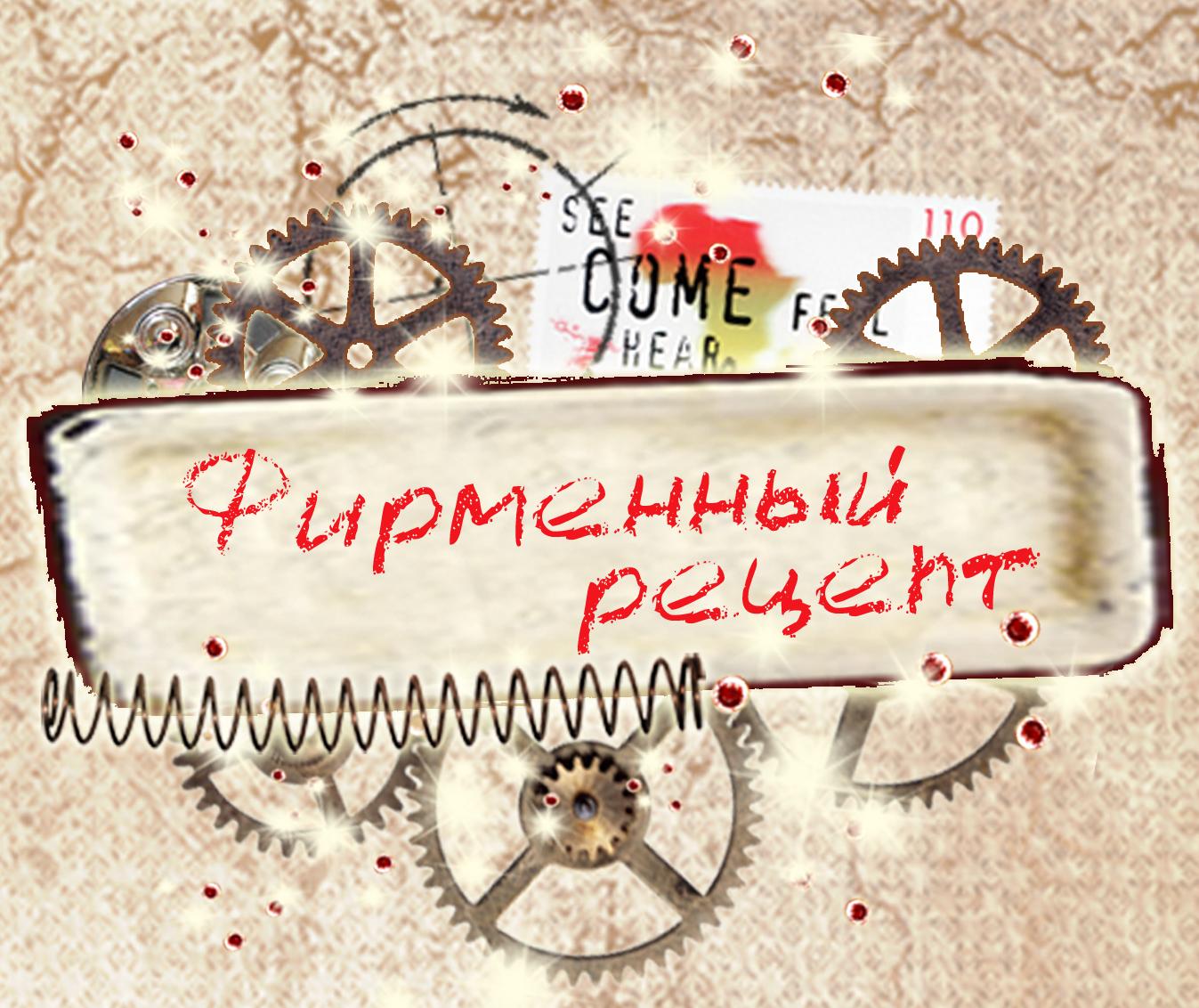 """Рубрика """"Фирменный рецепт"""""""
