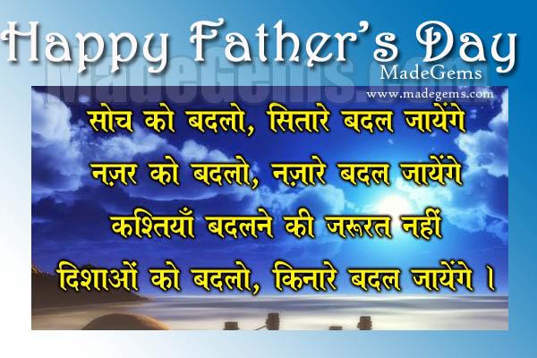 Happy Father's Day Hindi Shayari Wishes