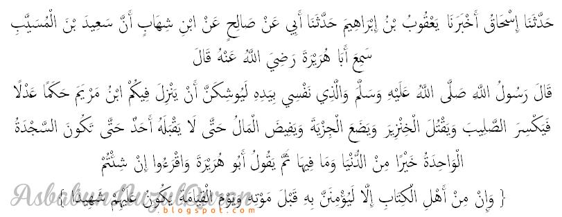 Qur'an Surat an Nisaa' ayat 159