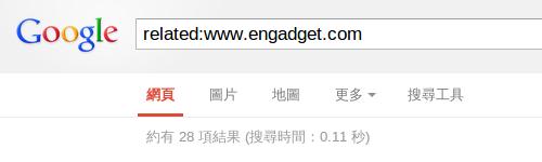 Google 搜尋引擎