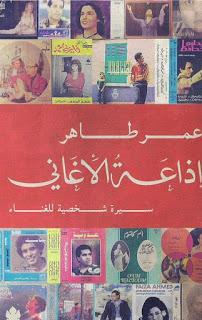 تحميل كتاب اذاعة الاغانى - عمر طاهر  PDF
