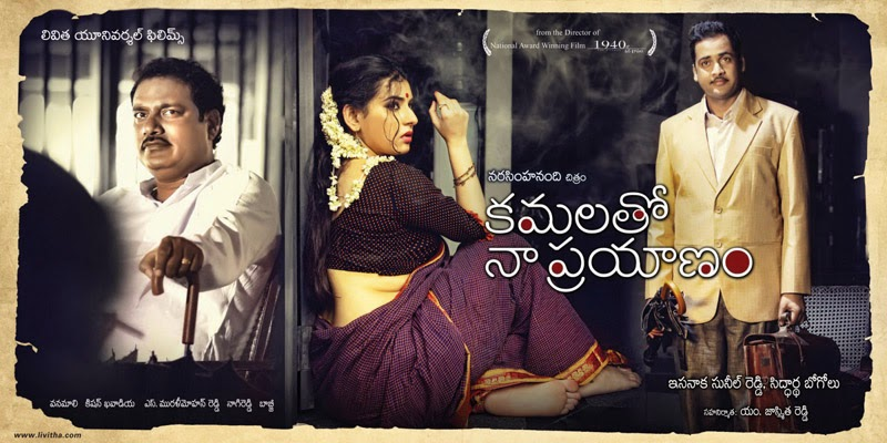 Kamalatho Naa Prayanam Telugu Movie New Wallpapers