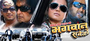 Nepali Movie Bhagwan Sabaiko