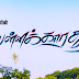 Vellakkara Durai Official Teaser - வெள்ளக்காரதுரை டீசர் !!!