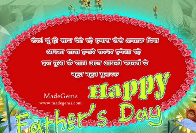 Happy Father's Day Hindi Shayari Greetings with Image