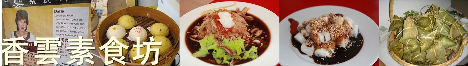 Xiang Yun Vegetarian