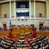 Το παζλ της δεύτερης ψηφοφορίας για την εκλογή ΠτΔ