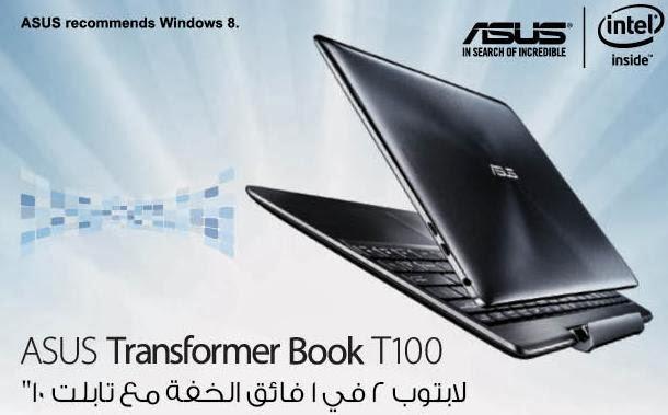 سعر لاب توب ايسوس Asus Transformer Book T100 فى جرير