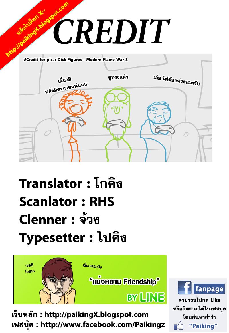 อ่านการ์ตูน Beelzebub215 แปลไทย หนูเบลหายไป!!