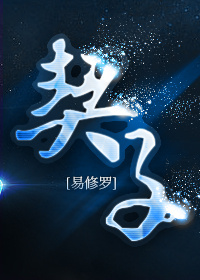 Image result for khế tử dịch tu la