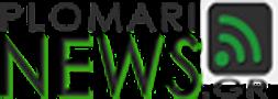 Ειδήσεις από το Πλωμάρι Λέσβου
