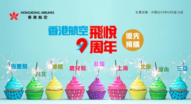 香港航空【9周年】優先預購,今晚(9月8日)12點開賣。