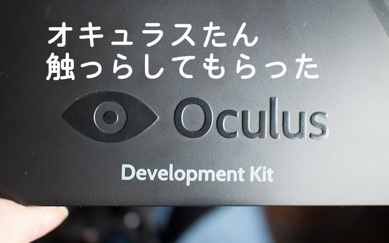 OculusたんのDevelopment Kitを触らせてもらた。仮想現実世界へようこそ!