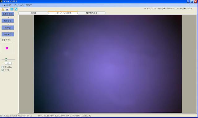 FlatAide 平場修正軟體/ 模糊後就完成了平場圖檔的製作。